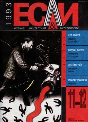 Журнал «Если», 1993 № 11-12