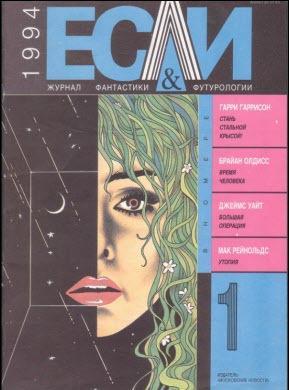 Журнал «Если», 1994 № 01