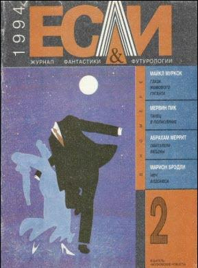 Журнал «Если», 1994 № 02