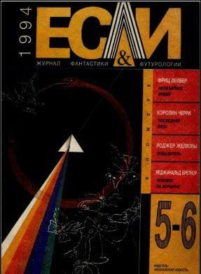 Журнал «Если», 1994 № 05-06