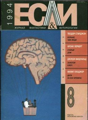 Журнал «Если», 1994 № 08