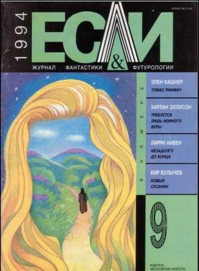Журнал «Если», 1994 № 09