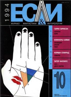 Журнал «Если», 1994 № 10