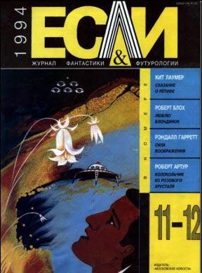 Журнал «Если», 1994 № 11-12