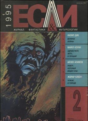Журнал «Если», 1995 № 02