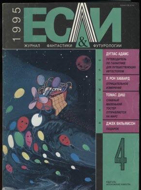 Журнал «Если», 1995 № 04