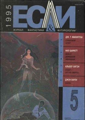 Журнал «Если», 1995 № 05