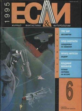 Журнал «Если», 1995 № 06