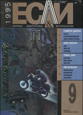 Журнал «Если», 1995 № 09