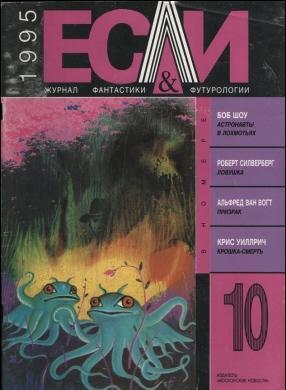 Журнал «Если», 1995 № 10