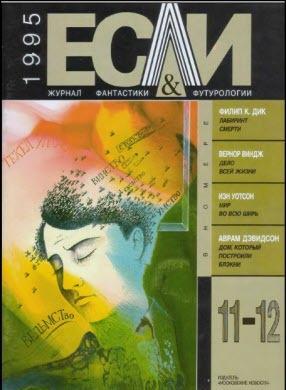 Журнал «Если», 1995 № 11-12