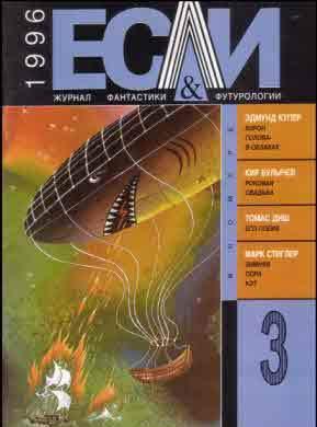 Журнал «Если», 1996 № 03