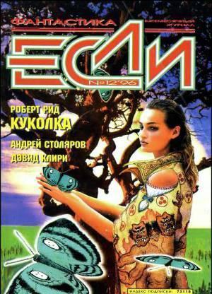Журнал «Если», 1996 № 12