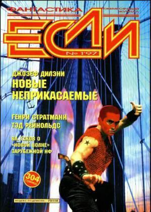 Журнал «Если», 1997 № 01