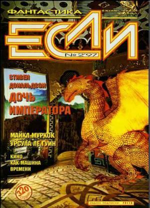 Журнал «Если», 1997 № 02