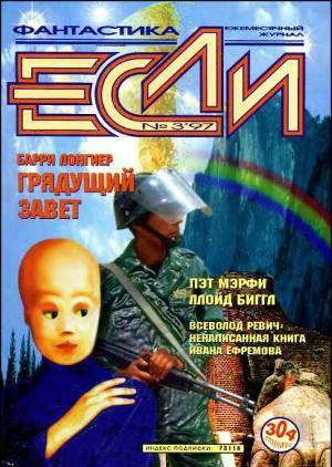 Журнал «Если», 1997 № 03