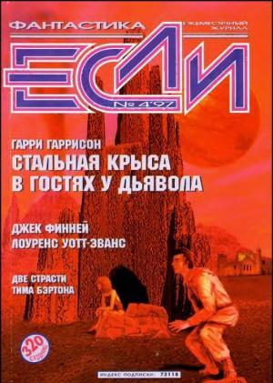 Журнал «Если», 1997 № 04