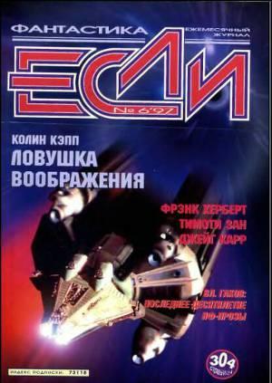 Журнал «Если», 1997 № 06
