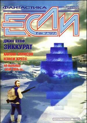 Журнал «Если», 1997 № 07