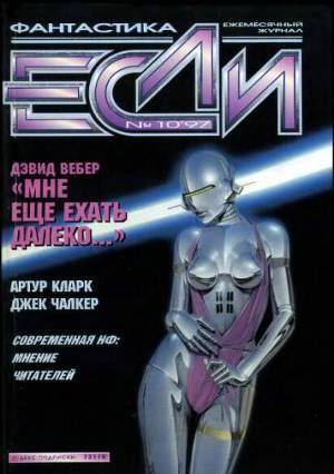 Журнал «Если», 1997 № 10