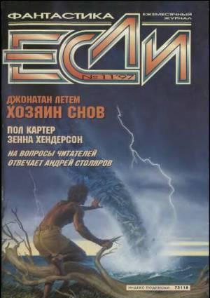 Журнал «Если», 1997 № 11