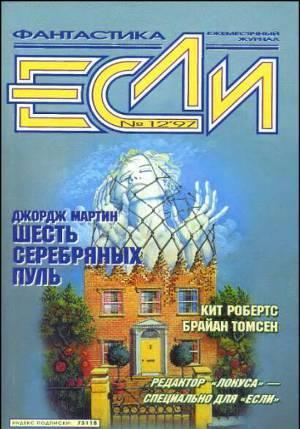 Журнал «Если», 1997 № 12