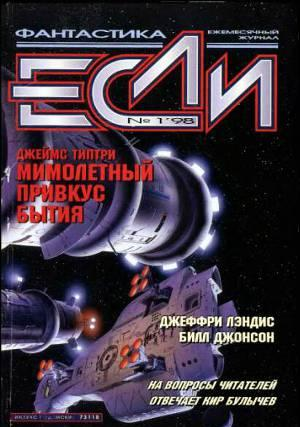 Журнал «Если», 1998 № 01