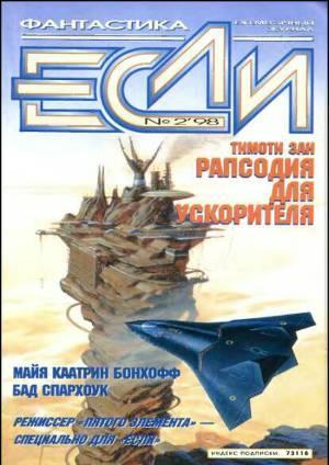 Журнал «Если», 1998 № 02