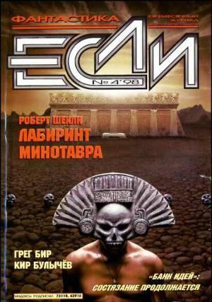 Журнал «Если», 1998 № 04