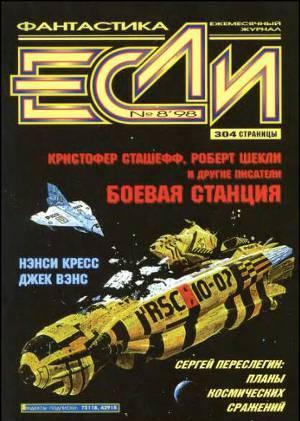 Журнал «Если», 1998 № 08