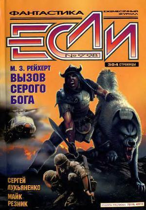 Журнал «Если», 1998 № 09