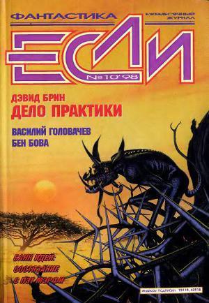 Журнал «Если», 1998 № 10