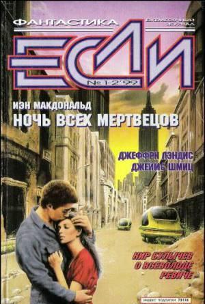 Журнал «Если», 1999 № 01-02