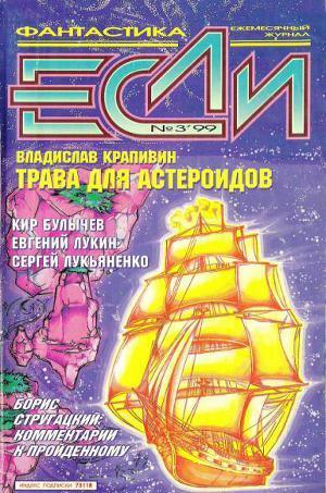 Журнал «Если», 1999 № 03