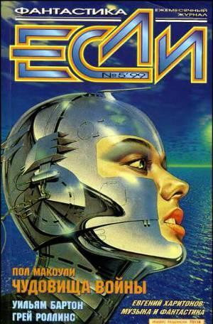 Журнал «Если», 1999 № 05