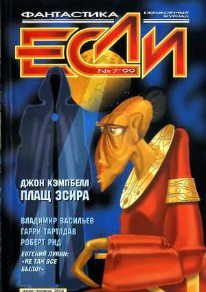 Журнал «Если», 1999 № 07