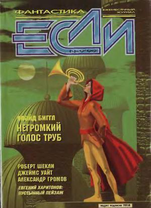 Журнал «Если», 1999 № 09