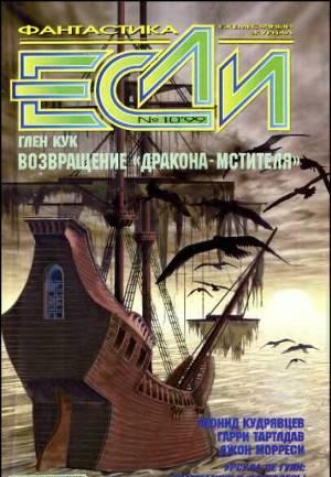 Журнал «Если», 1999 № 10