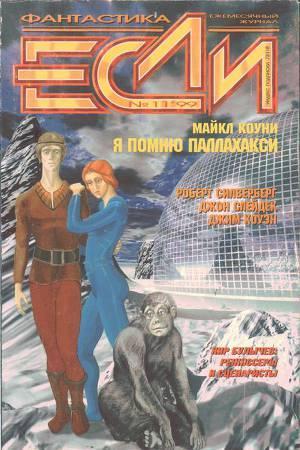 """Журнал """"Если"""" 1999, номер 11"""