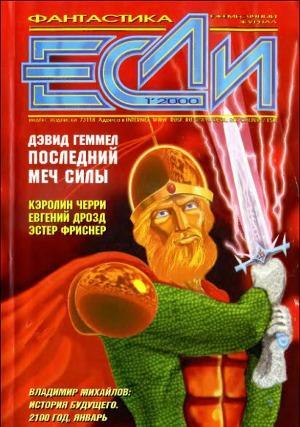 Журнал «Если», 2000 № 01