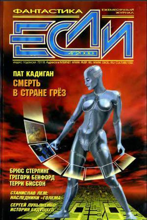 Журнал «Если», 2000 № 04