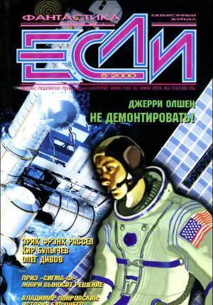 Журнал «Если», 2000 № 05