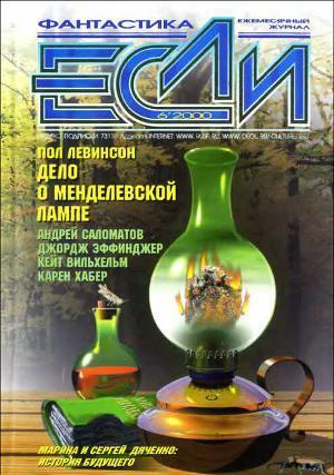 Журнал «Если», 2000 № 06