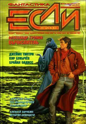 Журнал «Если», 2000 № 08