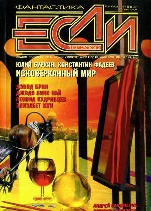 Журнал «Если», 2000 № 10