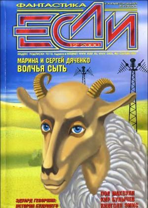 Журнал «Если», 2000 № 12