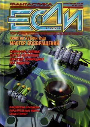 Журнал «Если», 2001 № 01