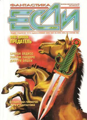 Журнал «Если», 2001 № 02