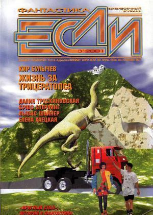 Журнал «Если», 2001 № 03