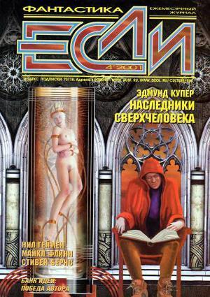 Журнал «Если», 2001 № 04